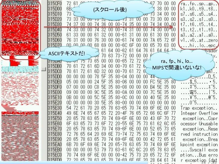 (スクロール後)ASCIIテキストだ!                            ra、fp、hi、lo…                         MIPSで間違いないな!                          ...