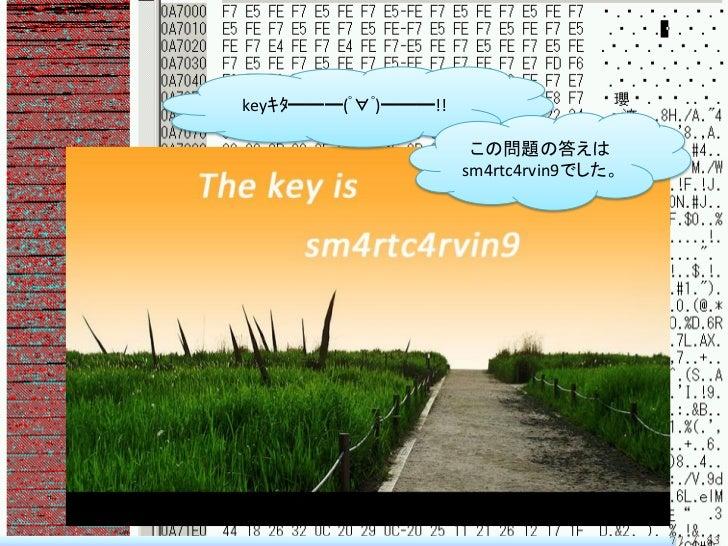 keyキタ━━━(゚∀゚)━━━!!                      この問題の答えは                     sm4rtc4rvin9でした。                                     ...