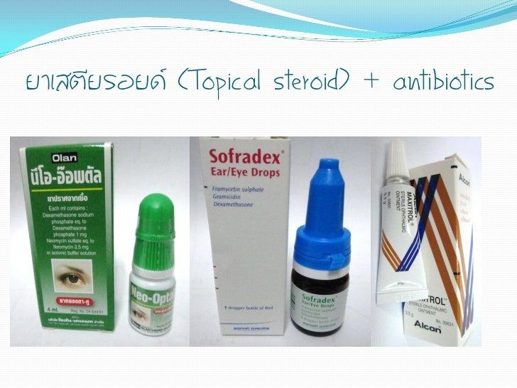 ยาเสตียรอยด์ (Topical steroid) + antibiotics
