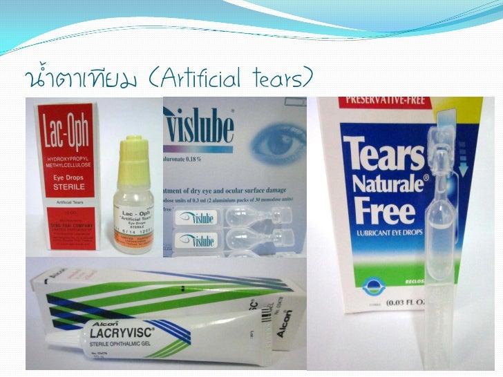 น้้าตาเทียม (Artificial tears)