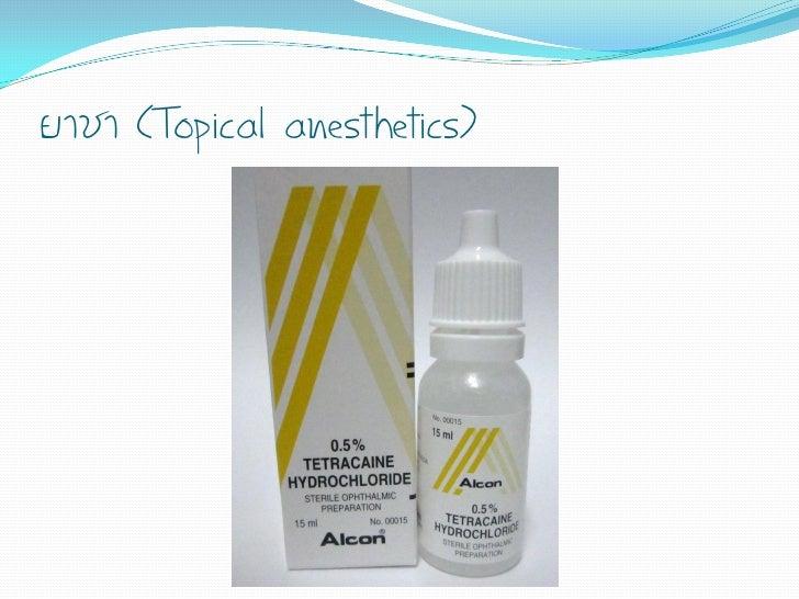 ยาชา (Topical anesthetics)