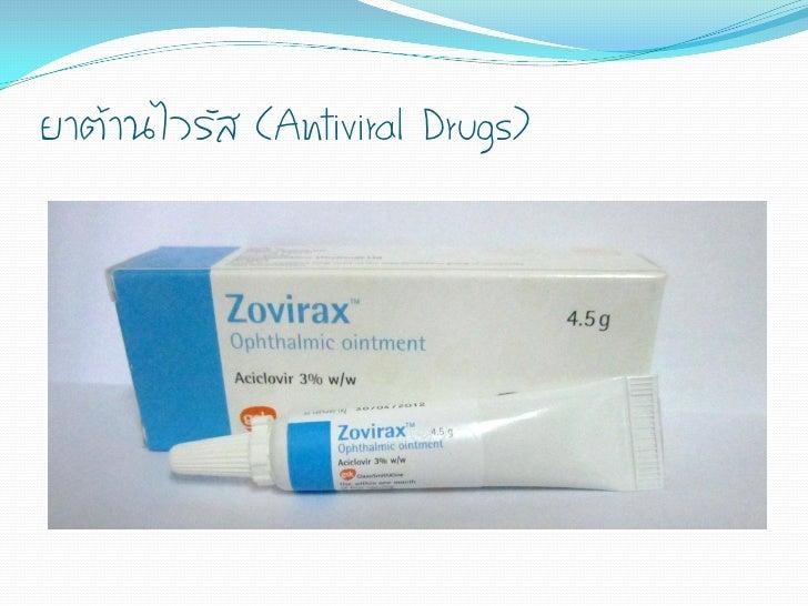 ยาต้านไวรัส (Antiviral Drugs)