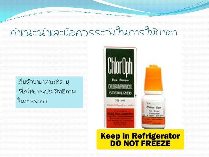 ค้าแนะน้าและข้อควรระวังในการใช้ยาตา เก็บรักษายาตามที่ระบุ เพื่อให้ยาคงประสิทธิภาพ ในการรักษา