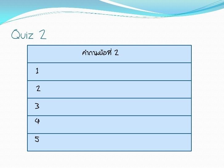 Quiz 2                ค้Carbomer                  าถามข้อที่ 2  gel    1      ชื่อการค้าขึ้นต้นด้วยตัว L    2             ...