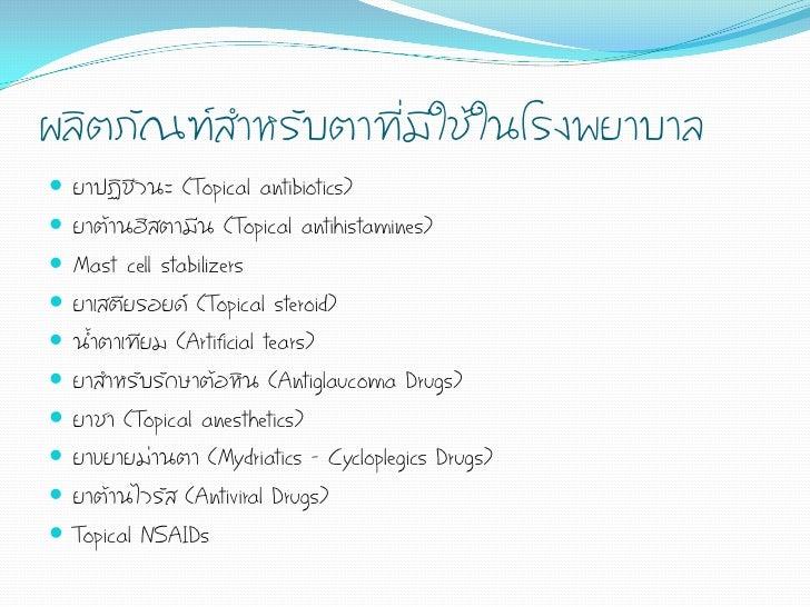 ผลิตภัณฑ์ส้าหรับตาที่มีใช้ในโรงพยาบาล   ยาปฏิชีวนะ (Topical antibiotics)   ยาต้านฮิสตามีน (Topical antihistamines)   Ma...