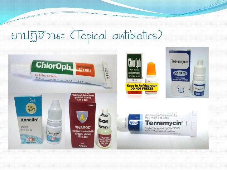 ยาปฏิชีวนะ (Topical antibiotics)