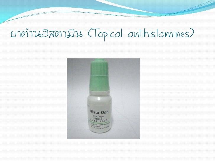 ยาต้านฮิสตามีน (Topical antihistamines)