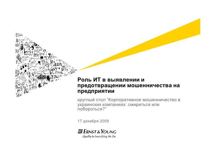 """Роль ИТ в выявлении ипредотвращении мошенничества напредприятиикруглый стол """"Корпоративное мошенничество вукраинских компа..."""