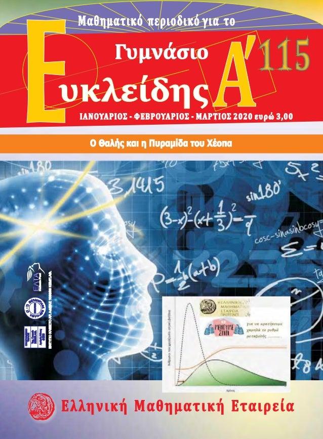 Α΄Α΄115 υκλείδης Γυμνάσιο Μαθηματικό περιοδικό για το ΙΑΝΟΥΑΡΙΟΣ - ΦΕΒΡΟΥΑΡΙΟΣ - ΜΑΡΤΙΟΣ 2020 ευρώ 3,00E Ελληνική Μαθηματι...