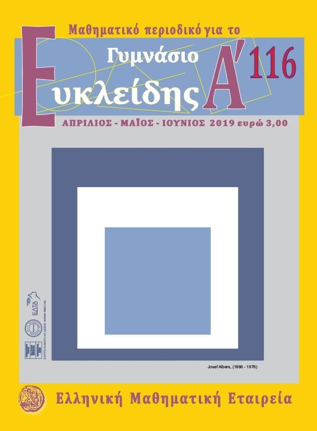 ΕΕλληνική Μαθηματική Εταιρεία E ΠΛΗΡΩΜΕΝΟ ΤΕΛΟΣ ΠΛΗΡΩΜΕΝΟ ΤΕΛΟΣ Ταχ.Γραφείο ΚΕΜΠ.ΑΘ. Ταχ.Γραφείο ΚΕΜΠ.ΑΘ. ΑριθμόςΆδειας 41...