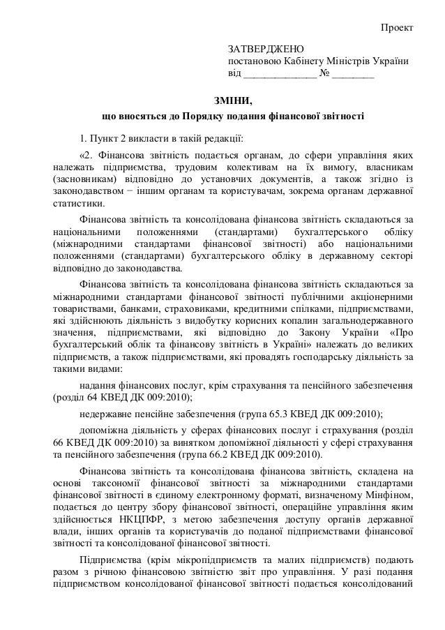 Проект ЗАТВЕРДЖЕНО постановою Кабінету Міністрів України від ______________ № ________ ЗМІНИ, що вносяться до Порядку пода...