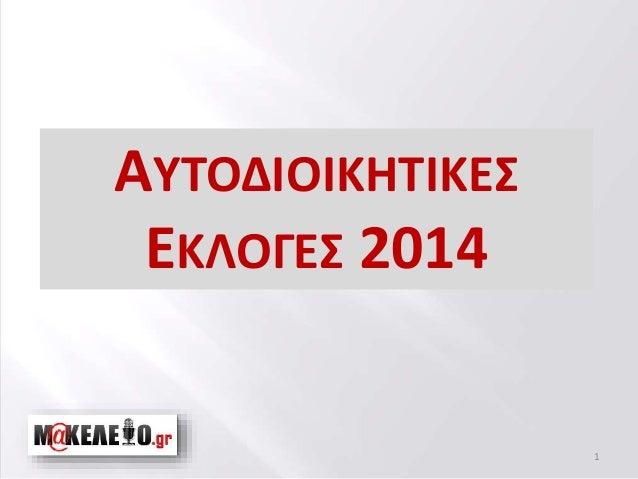 ΑΥΤΟΔΙΟΙΚΗΤΙΚΕΣ ΕΚΛΟΓΕΣ 2014 1