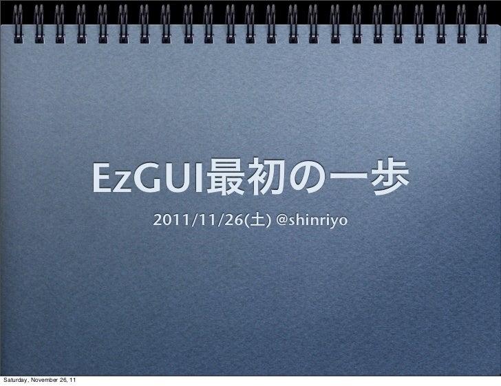 EzGUI                              2011/11/26( ) @shinriyoSaturday, November 26, 11