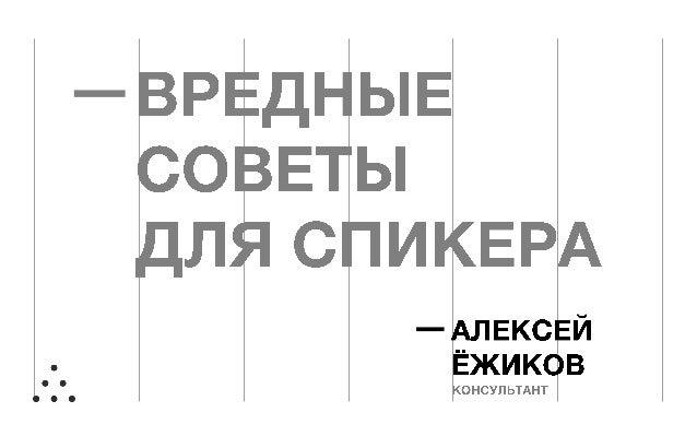 Вредные советы при подготовке выступления. Алексей Ёжиков, консультант по интернет маркетингу