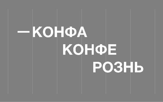 Вредные советы при подготовке выступления. Алексей Ёжиков, консультант по интернет маркетингу Slide 2