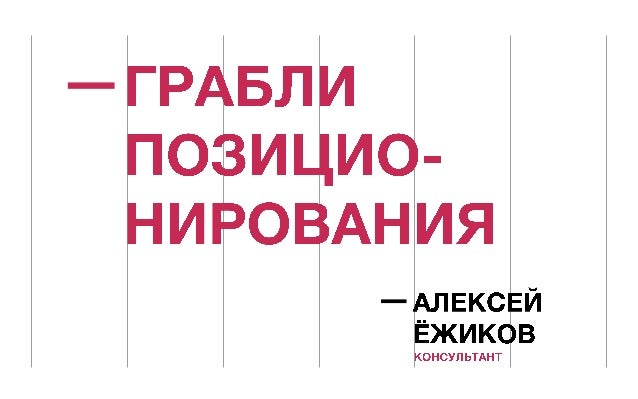 'Г  П Н  О3ИЦИО- ИРОВАНИЕ ОДРЯДЧИКА  — АЛЕКСЕЙ ЁЖИКОВ