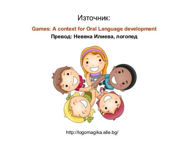 Източник:Games: A context for Oral Language development      Превод: Невена Илиева, логопед            http://logomagika.a...