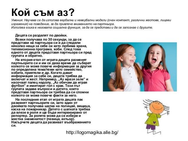 Кой съм аз?Умения: Научава се да използва вербални и невербални модели (очен контакт, различни жестове, лицевиизражения) н...