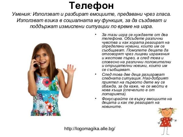 ТелефонУмения: Използват и разбират емоциите, предавани чрез гласа. Използват езика в социалната му функция, за да създава...