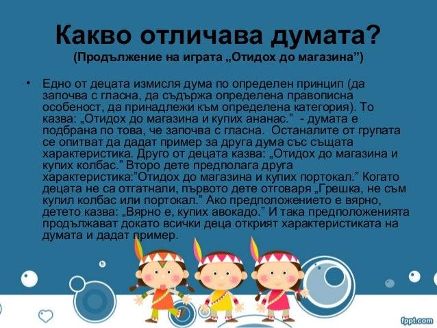"""Какво отличава думата?(Продължение на играта """"Отидох до магазина"""")• Едно от децата измисля дума по определен принцип (даза..."""