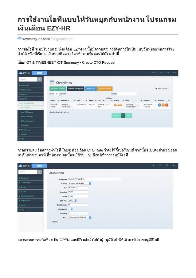 การใชงานโอทีแบบใหวันหยุดกับพนักงาน โปรแกรม เงินเดือน EZY-HR www.ezy-hr.com /blog/leavecto/ การขอโอที ระบบโปรแกรมเงินเดือ...