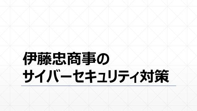 伊藤忠商事の サイバーセキュリティ対策