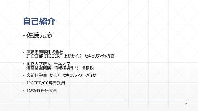 FUJITSUファミリ会 2020 秋季大会用プレゼン #2 「伊藤忠商事のサイバーセキュリティ」(プロアクティブディフェンス) Slide 2