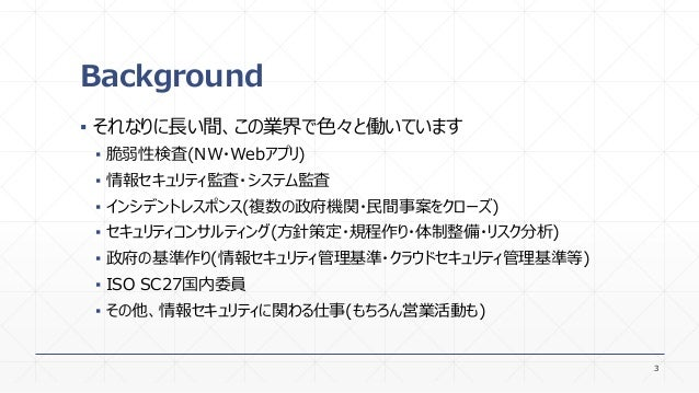 FUJITSUファミリ会 2020 秋季大会用プレゼン #2 「伊藤忠商事のサイバーセキュリティ」(プロアクティブディフェンス) Slide 3