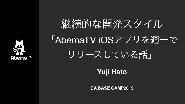AbemaTV iOS CA BASE CAMP2019 Yuji Hato