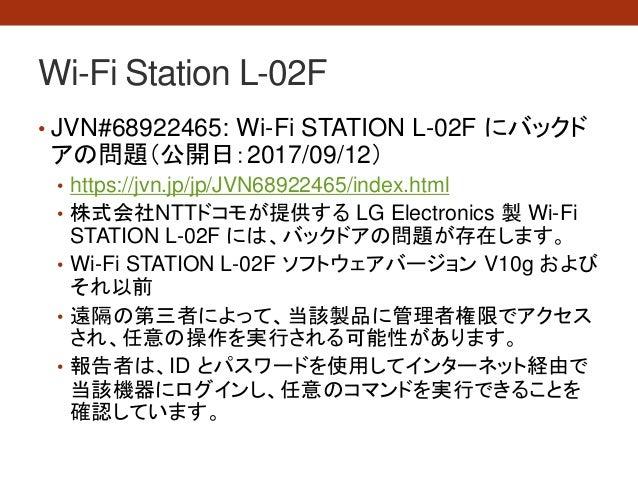 L-02F乗っ取り事件とモバイル回線のセキュリティ Slide 2
