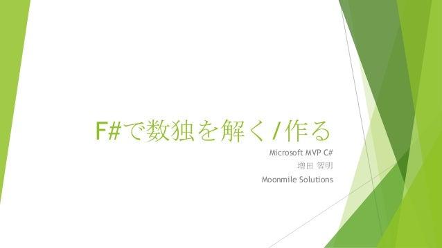 F#で数独を解く/作る Microsoft MVP C# 増田 智明 Moonmile Solutions
