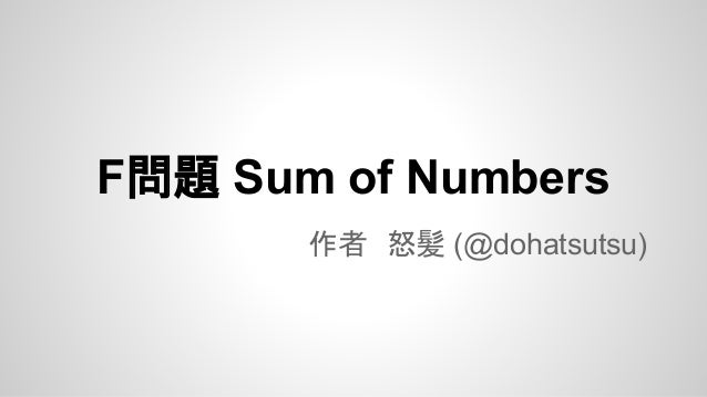 F問題 Sum of Numbers 作者 怒髪 (@dohatsutsu)