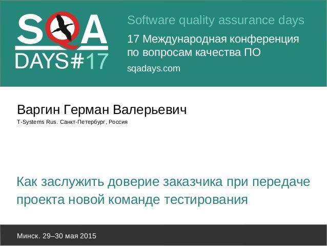 Software quality assurance days 17 Международная конференция по вопросам качества ПО sqadays.com Минск. 29–30 мая 2015 Вар...