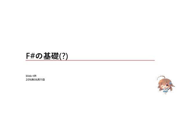 F#の基礎(?) bleis-tift 2016年06月11日