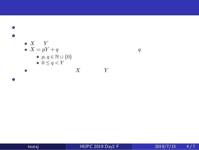 アプローチ 剰余のまま考察するのは扱いにくいので、問題を言い換えよう そもそも剰余とは? X を Y で割ったあまりを求めたいとする X = pY + q の形で表すことができ、この時の q が剰余 p, q ∈ N ∪ {0} 0 ≤ q <...