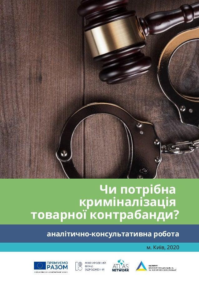 Чи потрібна криміналізація товарної контрабанди? аналітично-консультативна робота м. Київ, 2020
