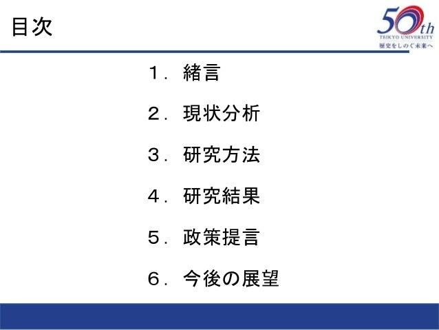 目次 1.緒言 2.現状分析 3.研究方法 4.研究結果 5.政策提言 6.今後の展望