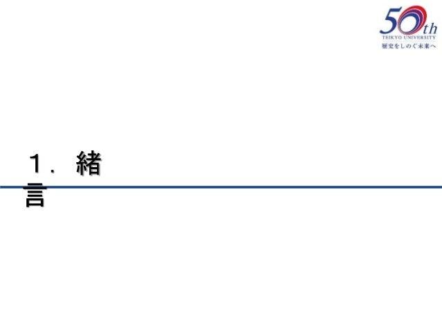 1.緒 言