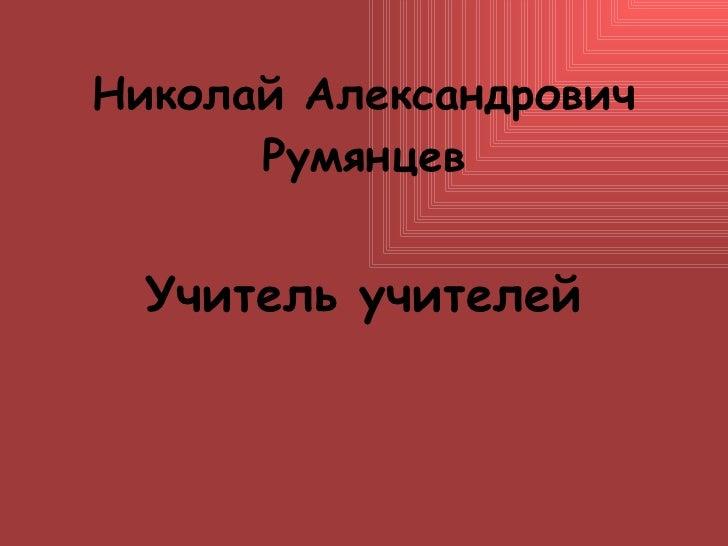 Николай Александрович Румянцев Учитель учителей 2009