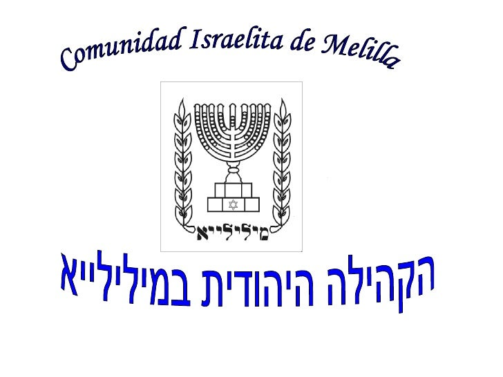 Comunidad Israelita de Melilla הקהילה היהודית במילילייא