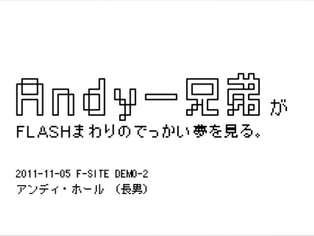 Flashまわりのでっかい夢 andy hall adobe systems japan
