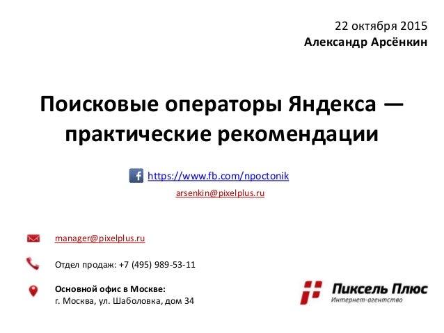 раскрутка сайта с гарантией Шаболовская