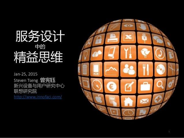服务设计 中的 精益思维 Jan-25, 2015 Steven Tseng 曾宪钰 新兴设备与用户研究中心 联想研究院 http://www.innofaci.com/ 1