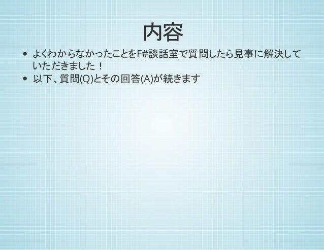 F#談話室(17) Slide 3