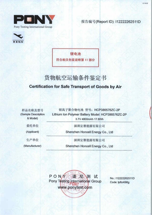 Certification For Safe Transport Of Goods By Air Of Honcell Energy