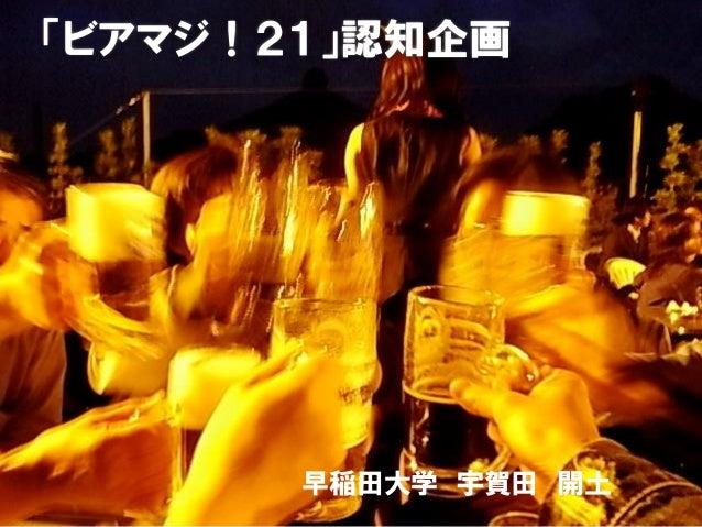 「ビアマジ!21」認知企画 早稲田大学 宇賀田 開土