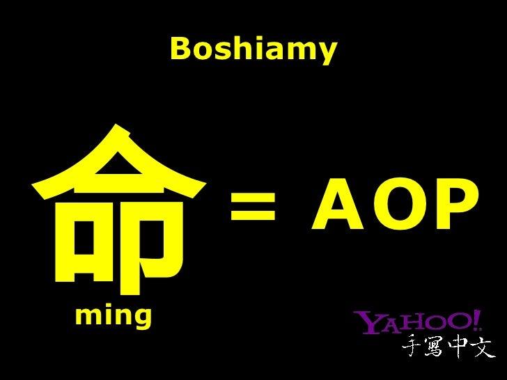 Boshiamy <ul><li>命 </li></ul>= ming A O P