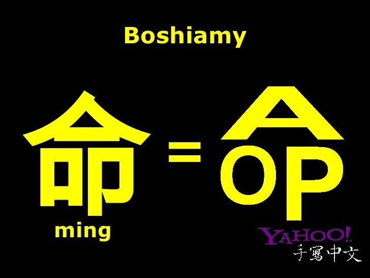 Boshiamy <ul><li>命 </li></ul>ming =