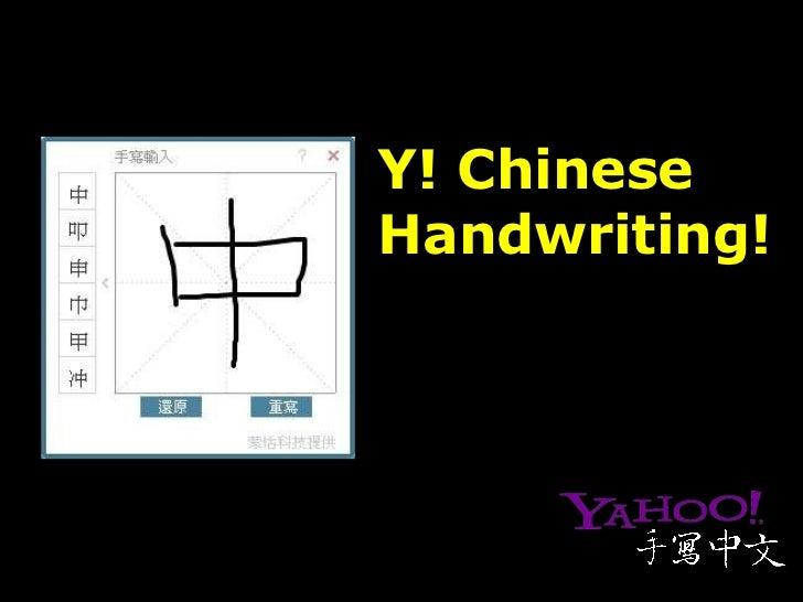 Y! Chinese Handwriting!