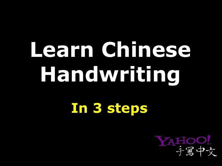 Learn Chinese Handwriting In 3 steps
